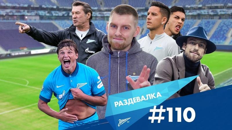 «Раздевалка» на «Зенит-ТВ»: выпуск №110