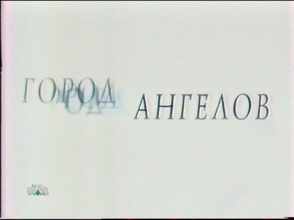 Город ангелов НТВ 25 11 2003 Анонс