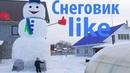 100кзаснеговика slivkishow Самый большой семейный снеговик Лайк с 3 х этажный дом Snowman