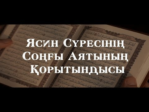 Ясин Сүресінің Аяттарының Соңғы Қорытындысы Ерлан Ақатаев ᴴᴰ