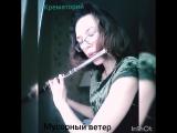 Крематорий Мусорный ветер флейта.mp4