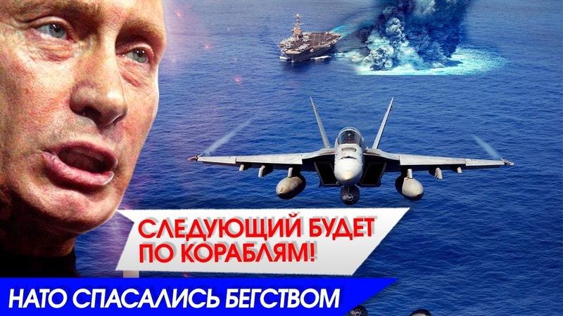 РАКЕТЫ УПАЛИ В НЕСКОЛЬКИХ МЕТРАХ ОТ КОРАБЛЕЙ НАТО!