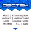 ФЭСТЕН — САЙДИНГ | Леса | Крепёж | г.Вологда