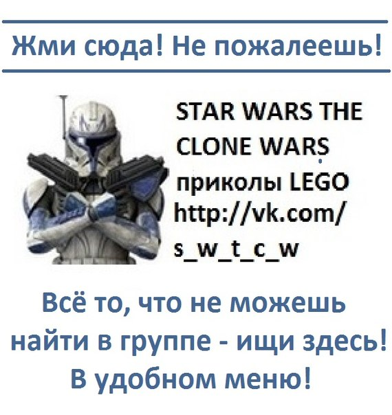 приколы звездные войны: