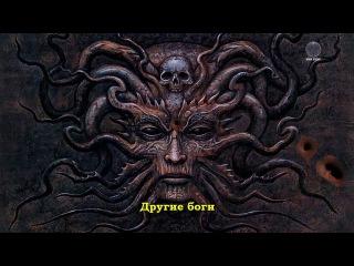 Другие боги - Го́вард Фи́ллипс Лавкрафт (мистика ужасы)