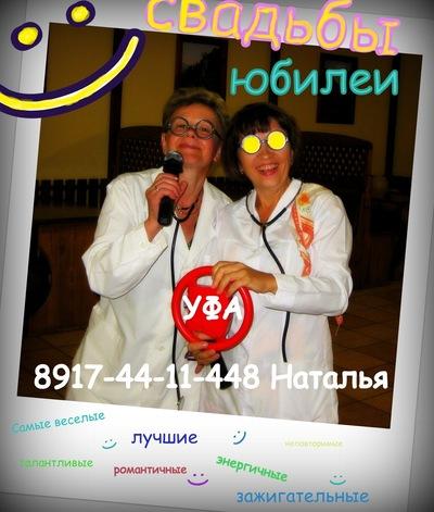 Любовь Κарасева, 10 апреля , Уфа, id103584445