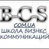 Школа  Бизнес  Коммуникаций