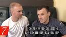 Андрей Онистарт Бегущий банкир По чемпионски