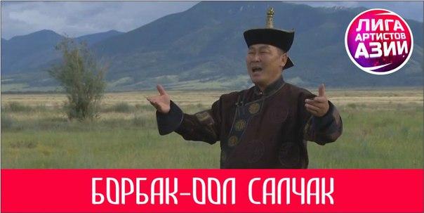 Борбак-Оол Салчак Тыва
