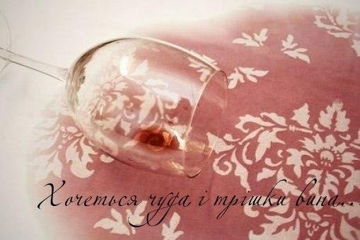 хочеться чуда і трішки вина