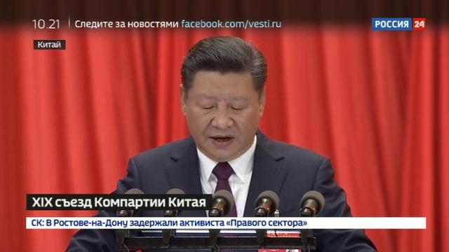 Новости на Россия 24 • На съезде компартии Си Цзиньпин рассказал о китайской мечте