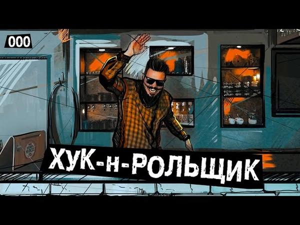 HOOK ROLLA - новое кальянное шоу (PROMO)