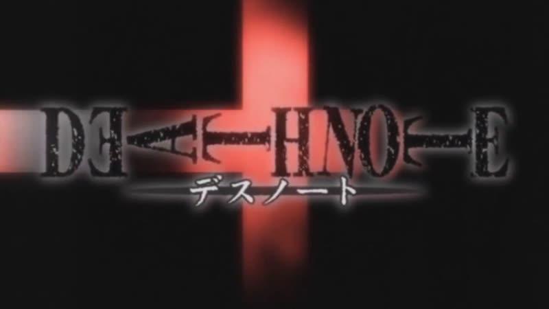 Death Note(Тетрадь смерти)||Full opening 1