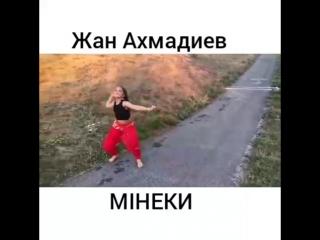 Жан Ахмадиев - Мінеки
