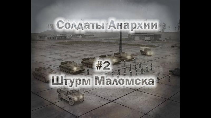 Солдаты Анархии Прохождение 2 - Штурм Маломска