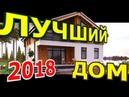 Дом за 100 дней Дом из газобетона клееный брус Строительство домов Стройхлам