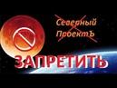 ТАБУ Плоская Земля Канал Северный ПроектЪ оказался под запретом и переместился на новую площадку