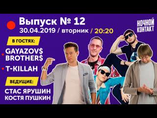 В гостях: t-killah и группа gayazov$ brother$. «ночной контакт» 12 выпуск. 3 сезон.