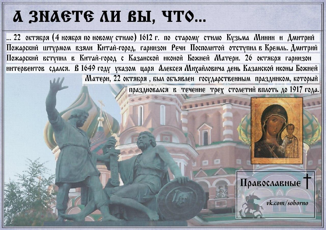 Поздравления с Днем Казанской иконы Божией Матери 58