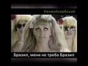 Сербский по песням Беби Дол Бразил Живой сербский