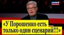Дмитрий Куликов в ярости! То что ПРЕДЛАГАЕТ Киев, неприемлемо для России!