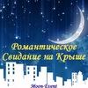 ♥ Ужин ♥ Свидание на крыше Киев ♥