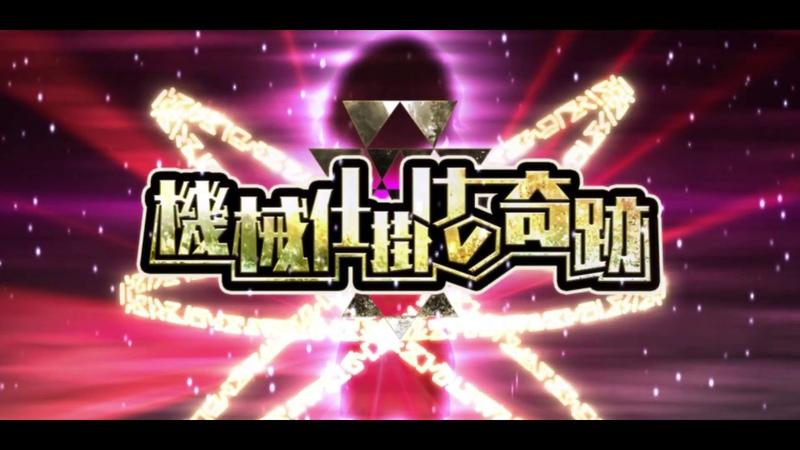 【戦姫絶唱シンフォギアXD UNLIMITED】「機械仕掛けの奇跡」PV