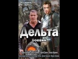 Дельта   Рыбнадзор 1 серия Русский боевик детектив криминал фильм сериал 2013