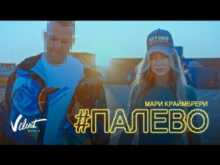 Премьера клипа! Мари Краймбрери - Палево (23.07.2018)
