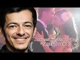 Александрос Тсопозидис (Alexandros Tsopozidis) - Танец Грека