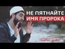 Послания Террористам НЕ ПЯТНАЙТЕ ИМЯ ПРОРОКА ☾⋆ ﷺ