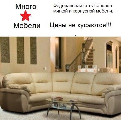 Много мебели ру серпухов