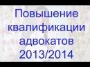 Повышение квалификации адвокатов 2013/2014