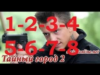 Тайный город 2 сезон 1 2 3 4 5 6 7 8 серия 28 09 2014 смотреть онлайн sd
