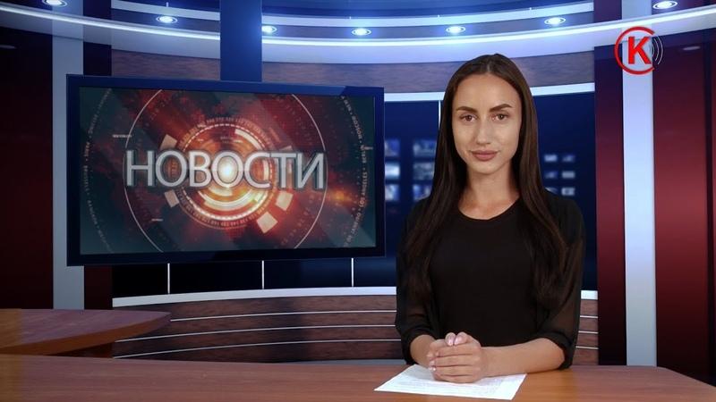 СВОЙ КАНАЛ г.Краснодон. Новости. 20.00. 7 июня 2019