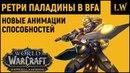 Обзор новых Анимаций Способностей Ретри Паладина в Battle for Azeroth l World of Warcraft