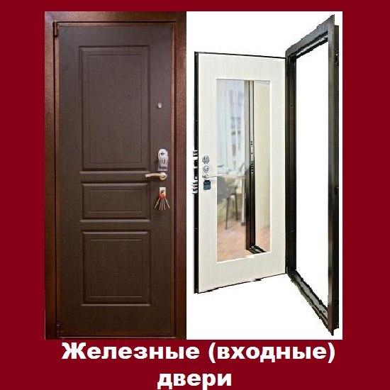 воскресенск магазин входные двери установка