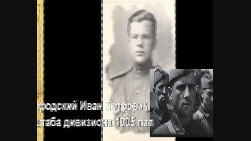 фильм Новикова В.В. об героях Великой Отечественной войны Стеценко И.М , Стеценко К.А.