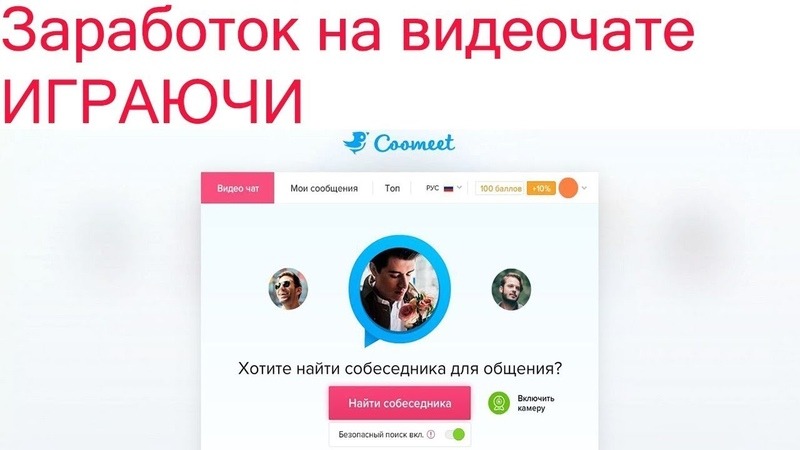 ЗАРАБОТОК how to hack coomeet hack* Best dating website 2018* Random chatting with stranger girls|||
