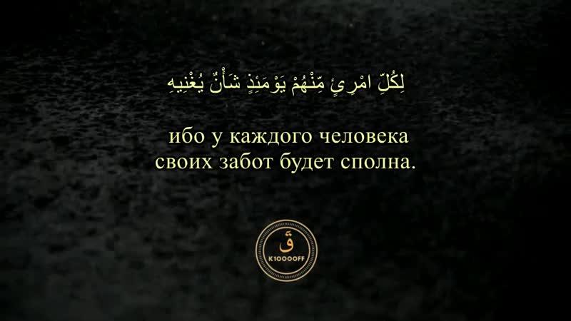 Абу-Бакр Аш-Шатри - Сура 80 Абаса, Аяты 33-42