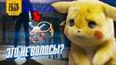 Что показали в трейлере Покемон Детектив Пикачу/Pokemon Detective Pikachu