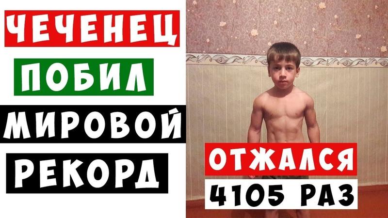 Пятилетний ЧЕЧЕНЕЦ установил мировой рекорд отжавшись 4105 раз