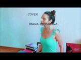 EMELI SANDE - Heaven - Diana Proshkina