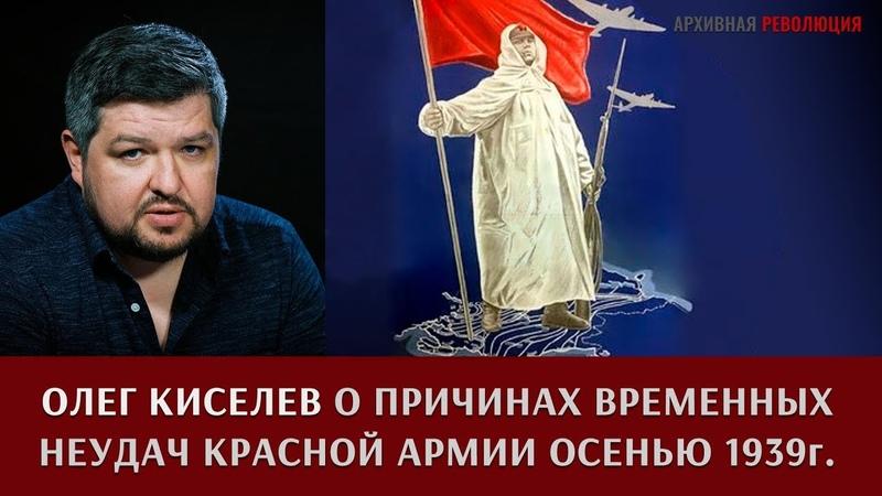 Олег Киселев о причинах временных неудач Красной Армии осенью зимой 1939 года