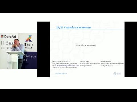 Шестнадцатый митап сообщества блокчейн-разработчиков Санкт-Петербурга