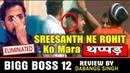 """BIGG BOSS 12"" LATEST NEWS | Sreesanth Rohit Fight Episode Review | By Dabangg Singh | 04 Dec 2018"