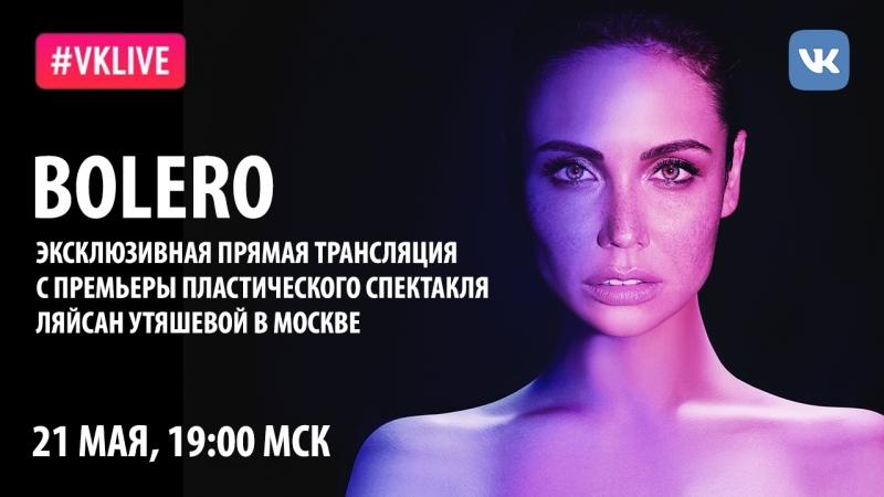 VKlive: BOLERO. Премьера пластического спектакля Ляйсан Утяшевой
