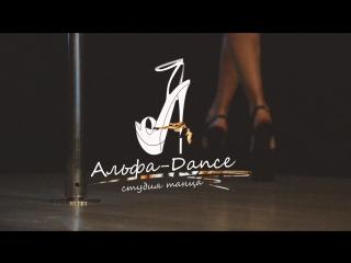Кошечки Альфа-Dance. Exotic pole dance