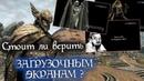 Стоит ли верить ЗАГРУЗОЧНЫМ ЭКРАНАМ в The Elder Scrolls Лор