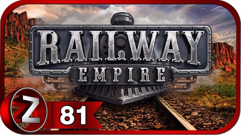 Railway Empire Прохождение на русском 81 - Недружественное поглощение (СЦЕНАРИЙ) [FullHD|PC]